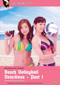 Part one of the hilarious pinku sporty spy romp!