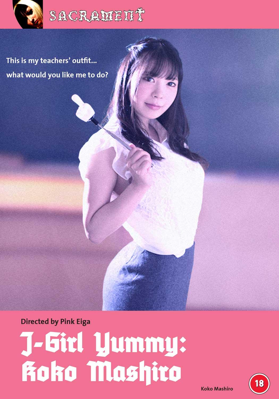 J-Girl Yummy: Koko Mashiro