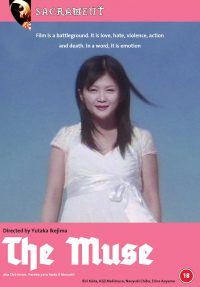 Stream Mr Pink's 100th film - a look inside the Pink Eiga industry from Yutaka Ikejima on Redemption TV