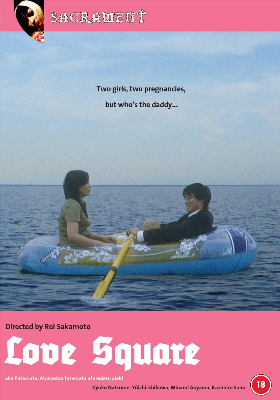 Stream Pinku romantic drama Love Square AKA Futamata: Monzetsu futamata afurederu aieki