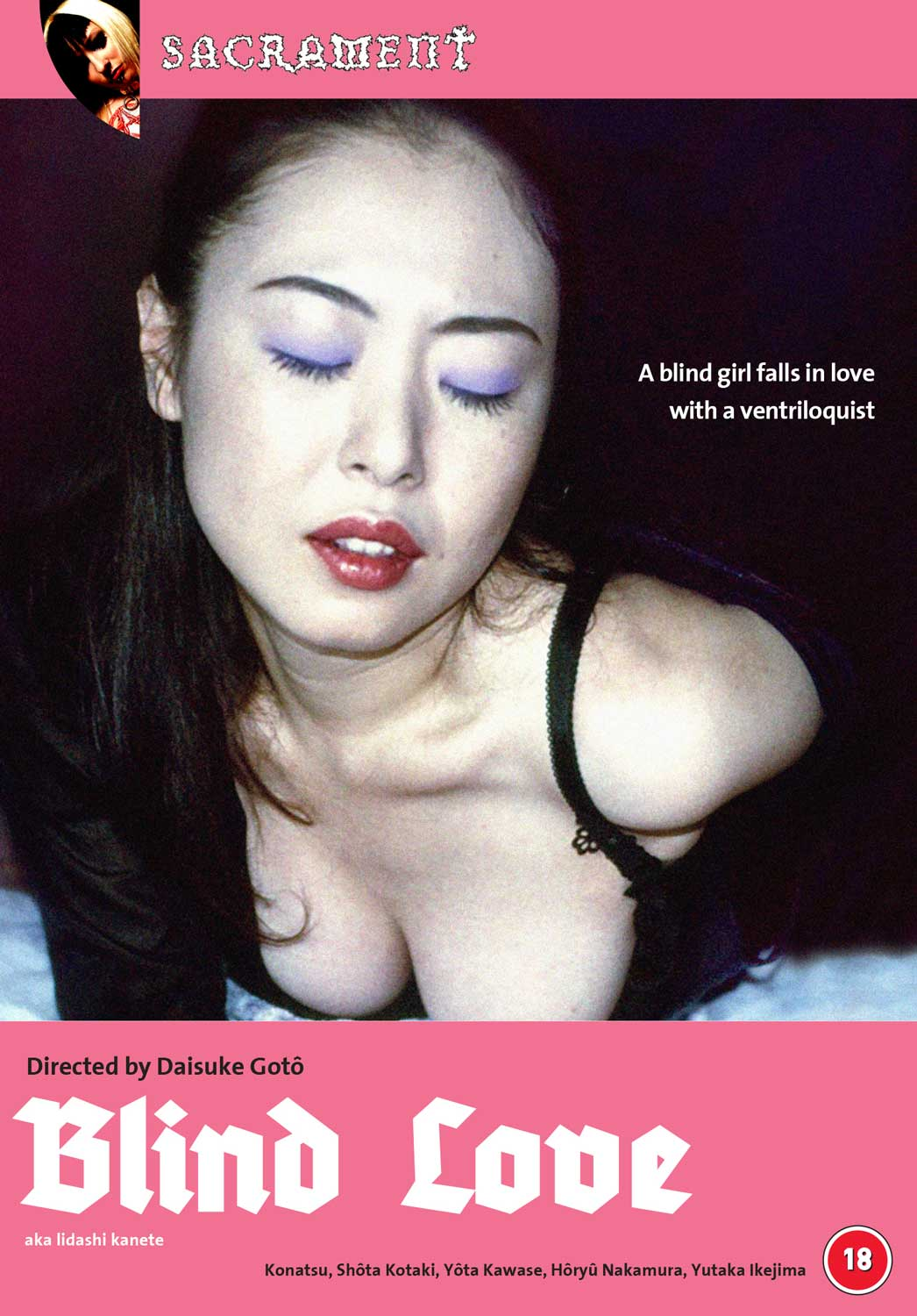 Daisuke Gotô's comedy of errors, a great inrtoduction to the Pinku genre